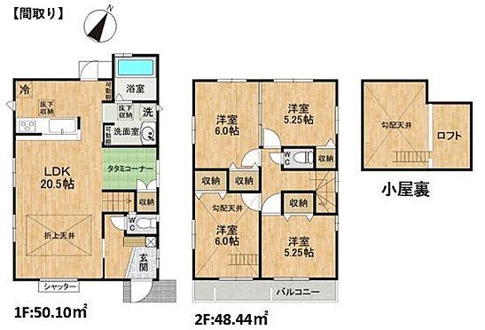 中古一戸建て-豊田市前林町隅田 ロフト付きの4LDKです!収納充実の間取りで綺麗なお部屋が保てます♪