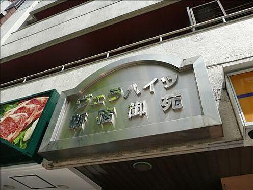 マンション(建物一部)-新宿区新宿2丁目 ヴェラハイツ新宿御苑・ライズプランニング