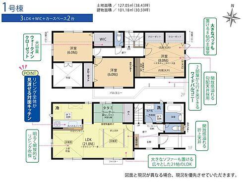 新築一戸建て-豊田市宝来町4丁目 畳コーナーやWICございます◎