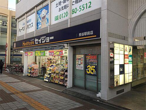 中古マンション-熊谷市本町2丁目 くすりセイジョー熊谷駅前店(595m)