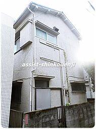 東京メトロ丸ノ内線 新高円寺駅 徒歩5分