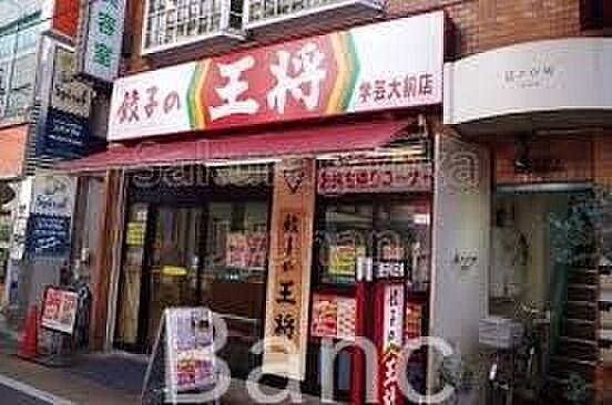 中古マンション-世田谷区下馬6丁目 餃子の王将学芸大前店 徒歩6分。 450m