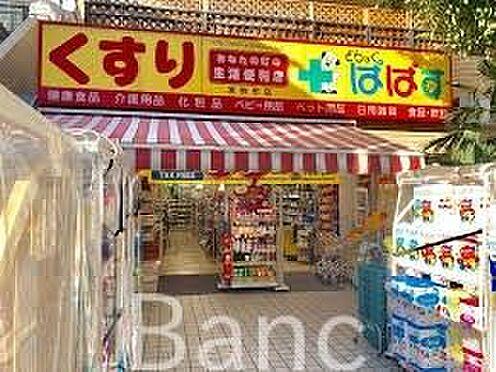 中古マンション-墨田区吾妻橋1丁目 どらっぐぱぱす東駒形店 徒歩6分。 460m