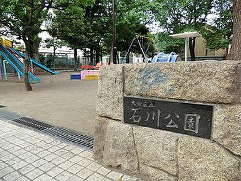 マンション(建物全部)-大田区東雪谷1丁目 周辺環境:石川公園