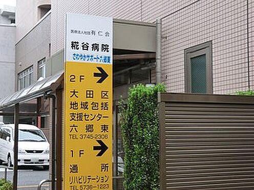 マンション(建物全部)-大田区本羽田2丁目 糀谷病院