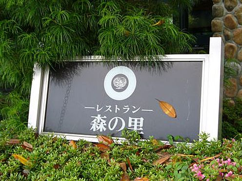 中古一戸建て-田方郡函南町平井 【レストラン】こちらも管理事務所横にあります。レストランからも富士山が見渡せます。