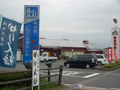 アパート-比企郡吉見町大字下細谷 【その他】道の駅 いちごの里 よしみまで412m