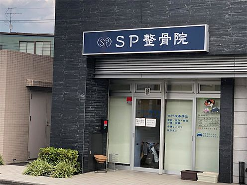 中古マンション-さいたま市北区土呂町2丁目 SP整骨院(167m)