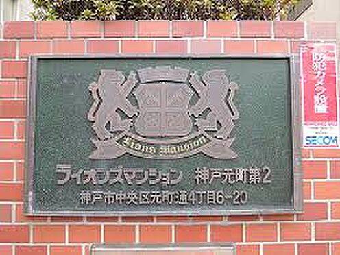 マンション(建物一部)-神戸市中央区元町通4丁目 外観