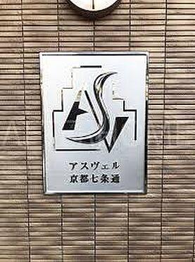 区分マンション-京都市下京区西七条南東野町 外観