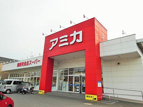 新築一戸建て-東海市名和町北本郷 業務用食品スーパー アミカ 東海名和店まで1016m