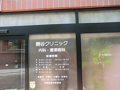 マンション(建物一部)-千代田区九段北4丁目 周辺環境:関谷クリニック