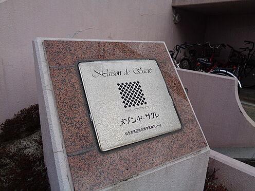 中古マンション-仙台市泉区本田町 「メゾン・ド・サクレ」神聖な建物という意味の名称です。