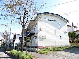 根室本線 釧路駅 バス21分 春採S・C下車 徒歩1分