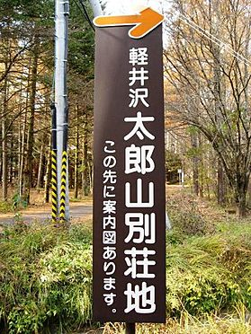 土地-北佐久郡軽井沢町大字長倉 太郎山別荘地案内看板になります。
