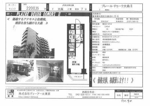 マンション(建物一部)-大田区大森北4丁目 間取り