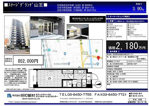 マンション(建物一部)-名古屋市中区正木1丁目 間取り