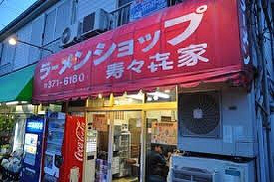 区分マンション-横浜市保土ケ谷区東川島町 寿々喜家 徒歩13分。 1010m