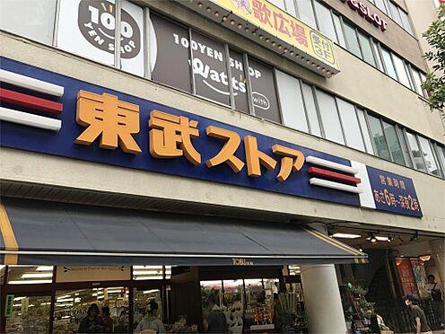 中古マンション-蕨市中央3丁目 東武ストア 蕨店(770m)