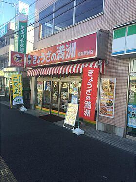 中古マンション-鶴ヶ島市大字藤金 ぎょうざの満州 若葉駅前店(1059m)