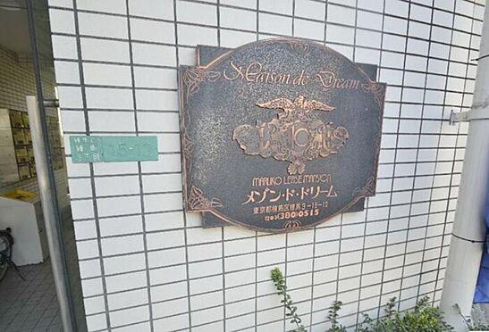 マンション(建物一部)-練馬区練馬3丁目 その他