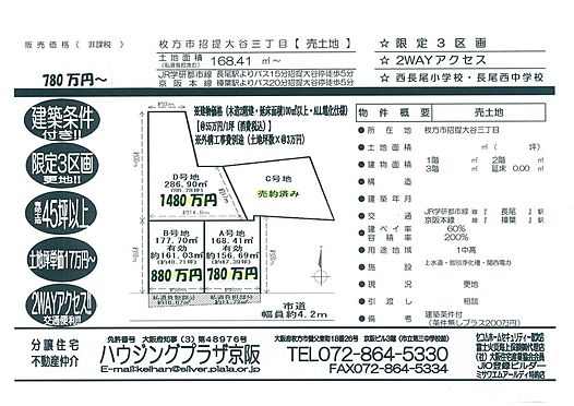 土地-枚方市招提大谷3丁目 区画図:北街区D号:1480万円(建築条件付き)
