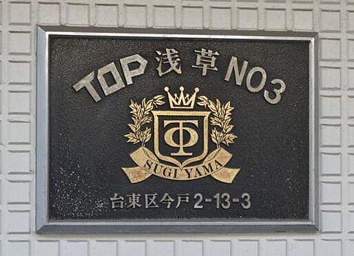 マンション(建物一部)-台東区今戸2丁目 その他