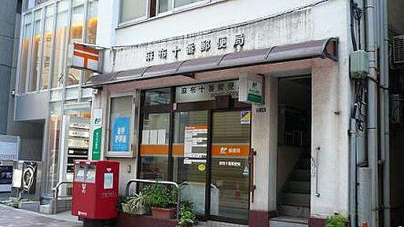 中古マンション-港区三田1丁目 麻布十番郵便局(600m)