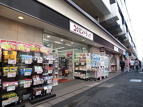 区分マンション-渋谷区笹塚2丁目 コクミンドラッグ笹塚駅店 徒歩3分(約170m)