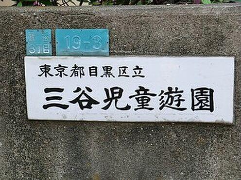 マンション(建物全部)-目黒区柿の木坂2丁目 三谷児童遊園