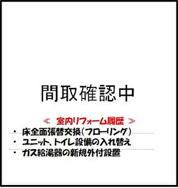 中古マンション-新潟市中央区東出来島 間取り