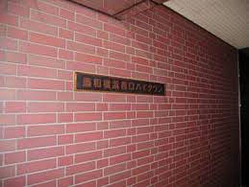 マンション(建物一部)-横浜市西区楠町 藤和横浜西口ハイタウン・ライズプランニング