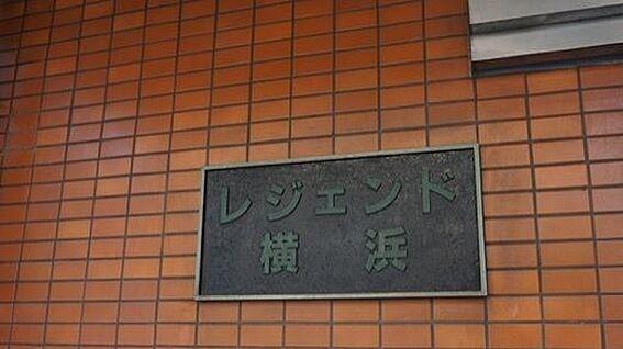 マンション(建物一部)-横浜市神奈川区神奈川2丁目 その他