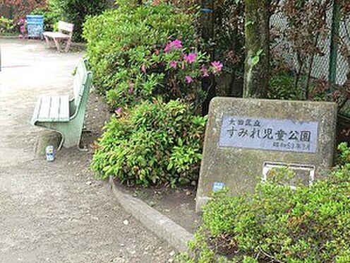 マンション(建物全部)-大田区久が原6丁目 すみれ児童公園
