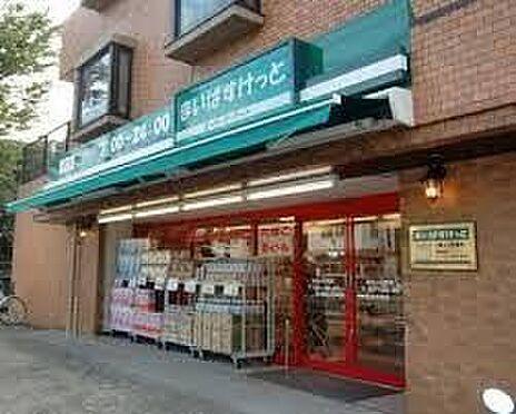 中古マンション-杉並区梅里1丁目 まいばすけっと高円寺南2丁目店 徒歩3分。 240m