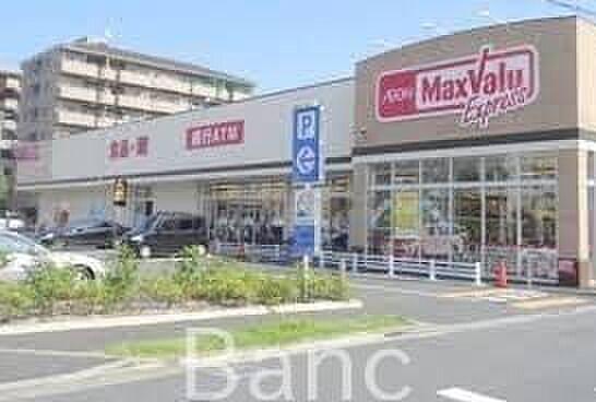 新築一戸建て-足立区梅田1丁目 マックスバリュエクスプレス梅島店 徒歩6分。 440m