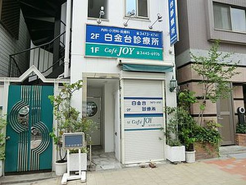 建物全部その他-目黒区三田1丁目 白金台診療所