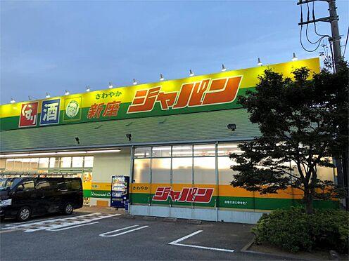 中古マンション-新座市畑中1丁目 ジャパン新座店(789m)