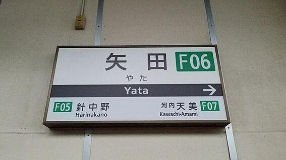 マンション(建物全部)-大阪市東住吉区矢田1丁目 その他