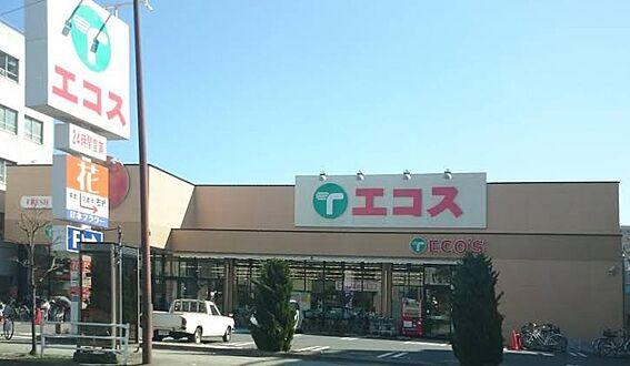 中古マンション-八王子市八幡町 【スーパー】エコス 大横店まで272m