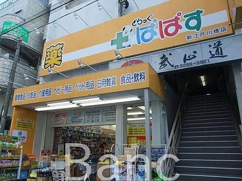 中古マンション-文京区関口1丁目 どらっぐぱぱす新江戸川橋店 徒歩3分。 170m