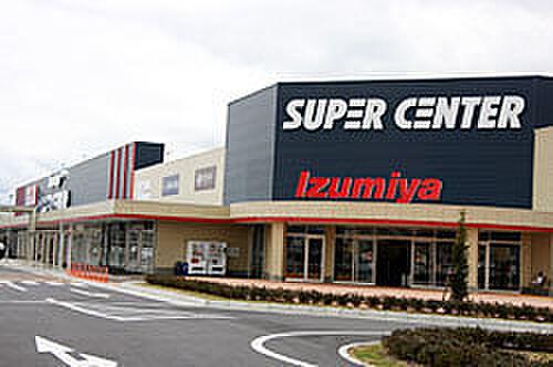 戸建賃貸-北葛城郡広陵町大字南郷 イズミヤスーパーセンター広陵店 徒歩 約12分(約950m)
