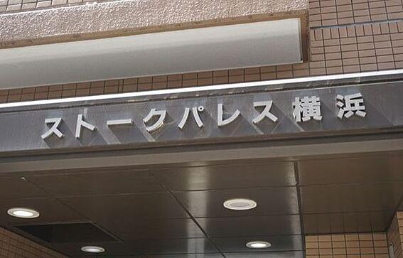 区分マンション-横浜市中区曙町3丁目 その他