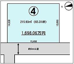 太田4丁目分譲地