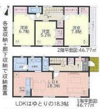 新築一戸建て-名古屋市名東区赤松台 【1号棟】18帖超えのゆとりあるLDKが魅力!