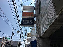 東本町スカイビル2F