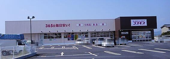 中古マンション-橿原市膳夫町 コスモス出合店 徒歩 約9分(約650m)