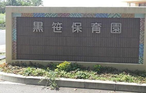 中古マンション-みよし市三好丘あおば1丁目 黒笹保育園まで徒歩約14分(約1044m)