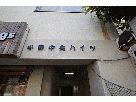 マンション(建物一部)-中野区中央2丁目 その他