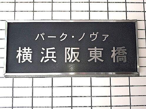 マンション(建物一部)-横浜市南区浦舟町1丁目 その他
